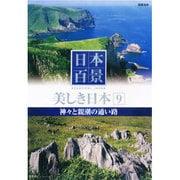 日本百景美しき日本 9[DVD]