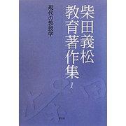 柴田義松教育著作集〈1〉現代の教授学 [全集叢書]