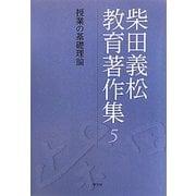 柴田義松教育著作集〈5〉授業の基礎理論 [全集叢書]