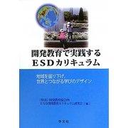 開発教育で実践するESDカリキュラム―地域を掘り下げ、世界とつながる学びのデザイン [単行本]