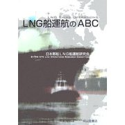 LNG船運航のABC [単行本]