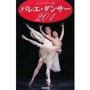 バレエ・ダンサー201 [単行本]