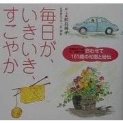 毎日が、いきいき、すこやか―鮫島純子79歳、荘淑〓82歳合わせて161歳の知恵と秘伝 [単行本]