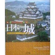 ビジュアル・ワイド 日本の城 [単行本]