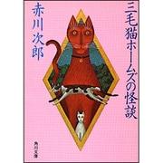 三毛猫ホームズの怪談(角川文庫) [文庫]