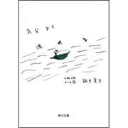 気分よく流れる―つれづれノート〈7〉(角川文庫) [文庫]