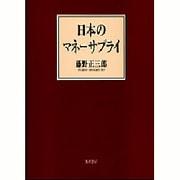 日本のマネーサプライ [単行本]