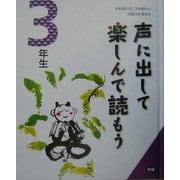 声に出して楽しんで読もう 3年生―日本語の美しさを味わい国語力を高める [全集叢書]