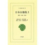 日本お伽集 2 オンデマンド版-神話・伝説・童話(ワイド版東洋文庫 233) [文庫]