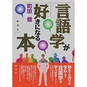 言語学が好きになる本 [単行本]