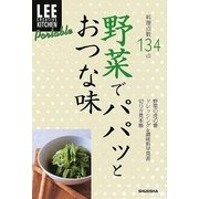 野菜でパパッとおつな味(LEE CREATIVE KITCHEN Portable) [単行本]
