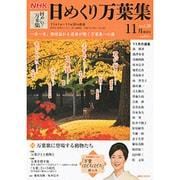 NHK日めくり万葉集 vol.20 11月放送分(講談社MOOK) [ムックその他]