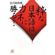 粋な日本語はカネに勝る!(講談社プラスアルファ文庫) [文庫]