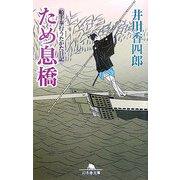 ため息橋―船手奉行うたかた日記(幻冬舎文庫) [文庫]