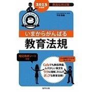 いまからがんばる教育法規〈2013年度版〉(教員採用試験ラーニングCafeシリーズ) [全集叢書]
