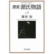窯変 源氏物語〈5〉(中央文庫) [文庫]