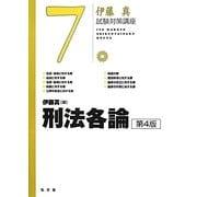 刑法各論 第4版 (伊藤真試験対策講座〈7〉) [全集叢書]