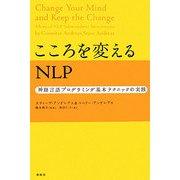 こころを変えるNLP―神経言語プログラミング基本テクニックの実践 [単行本]