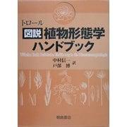 トロール図説植物形態学ハンドブック [単行本]
