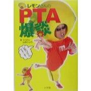 レモンさんのPTA爆談 [単行本]
