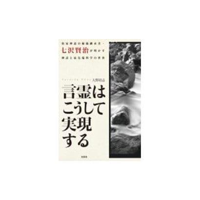 言霊はこうして実現する-伯家神道の秘儀継承者・七沢賢治が明かす神話と最先端科学の世界 [単行本]
