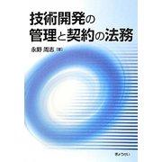技術開発の管理と契約の法務 [単行本]