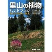 里山の植物ハンドブック―身近な野草と樹木 [事典辞典]