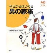 今日からはじめる男の家事(R60の教科書) [単行本]