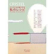 クリステルの鍋で作る私のレシピ―クリステル・クッキングブック [単行本]