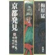 京都発見〈4〉丹後の鬼・カモの神 [単行本]