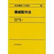 機械製作法(朝倉機械工学講座〈12〉)