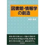 図書館・情報学の創造 [単行本]