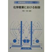 化学産業における制御(産業制御シリーズ〈9〉) [全集叢書]