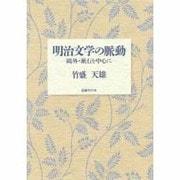 明治文学の脈動-鴎外・漱石を中心に [単行本]