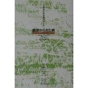 鹿港(ルーカン)からきた男(新しい台湾の文学) [全集叢書]