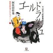 ヤバ市ヤバ町雀鬼伝 ゴールドラッシュ(小学館文庫) [文庫]