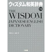 ウィズダム和英辞典 革装 [事典辞典]