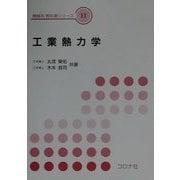工業熱力学(機械系教科書シリーズ〈11〉) [全集叢書]