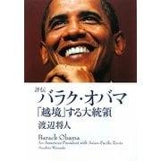 評伝 バラク・オバマ―「越境」する大統領 [単行本]