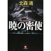 暁の密使(小学館文庫) [文庫]