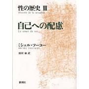 自己への配慮(性の歴史〈3〉) [単行本]