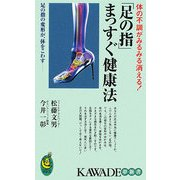 「足の指」まっすぐ健康法―体の不調がみるみる消える!(KAWADE夢新書) [新書]