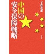 中国の安全保障戦略 [単行本]