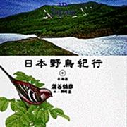 日本野鳥紀行〈1〉北海道(CD-Books)