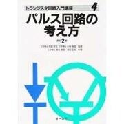 パルス回路の考え方 改訂2版 (トランジスタ回路入門講座〈4〉) [単行本]