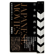 日本映画の夢-映画産業の過去と未来 [単行本]