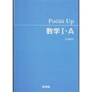 Focus UP数学1+A-新課程用 [全集叢書]