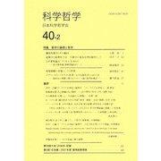 科学哲学〈40巻2号〉 [全集叢書]