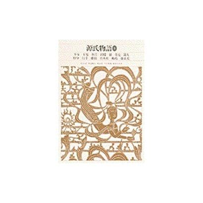 源氏物語〈3〉(新編 日本古典文学全集〈22〉) [全集叢書]