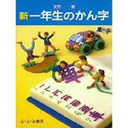 新 一年生のかん字(新・たのしい漢字教室) [全集叢書]